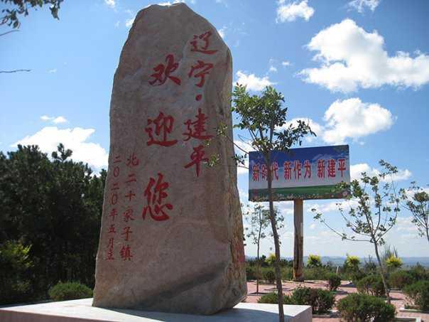 建生态小镇 谋民生福祉 ——建平县北二