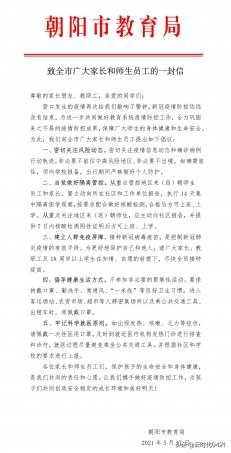 朝阳市教育局致全市广大家长和师生员工的一封信