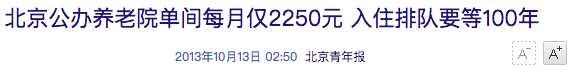 <strong>父母渐老孩子还小!中国1.8亿独生子女的危机</strong>