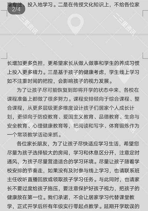 朝阳市双塔区教育局致信家长,自愿学习,开学后零起点教学,不用买教材
