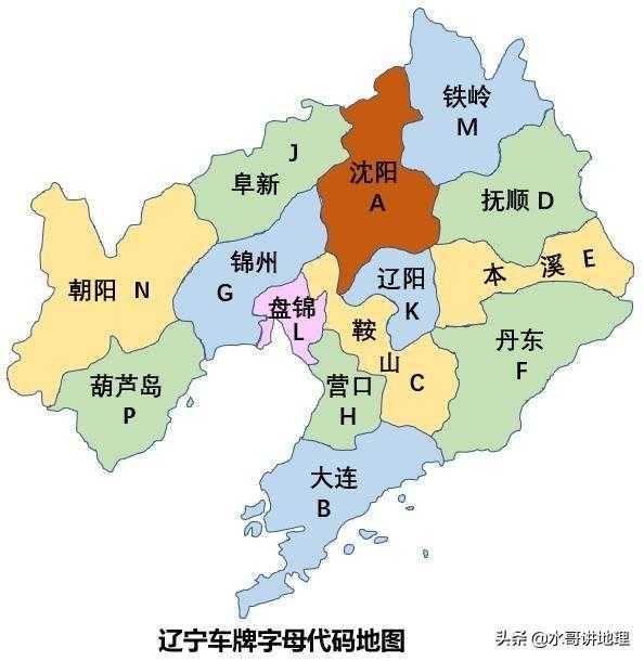 辽宁车牌字母代码地图