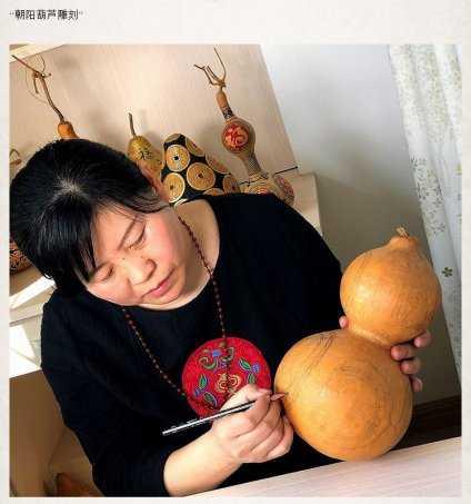 """区级非物质文化遗产""""朝阳葫芦雕刻"""""""